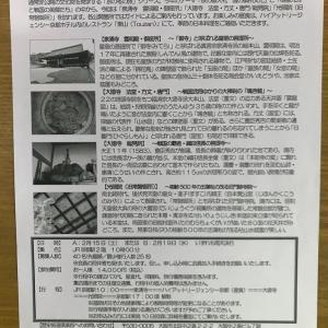 歴史街道倶楽部 京の冬の旅 非公開文化財特別公開 『京の御大礼 雅の御所文化』と『明智光秀と戦国の英傑たち』 パンフレット 受付 2020.2.3まで