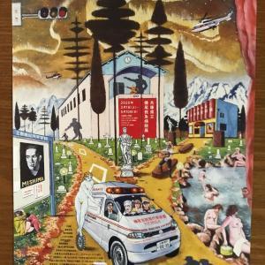 横尾忠則現代美術館 兵庫県立横尾救急病院展 パンフレット 2020.2.1〜5.10