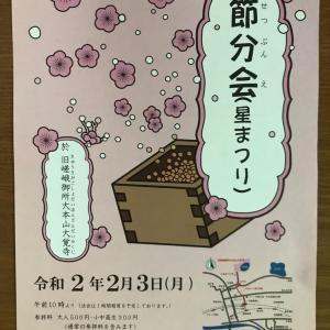 旧嵯峨御所 大本山大覚寺 節分会(星まつり) パンフレット 2020.2.3