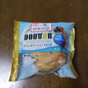 【半額ゲット品】カフェゼリーシュークリーム