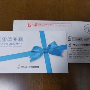 【株主優待】サンメッセ株式会社