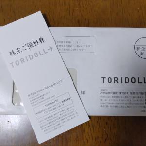 【株主優待】株式会社トリドールホールディング