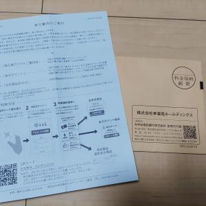 【株主優待】株式会社幸楽苑ホールディングス