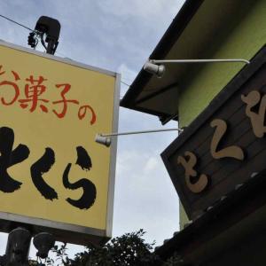 とくら総本店平和店【愛知県稲沢市】 スイーツバイキング