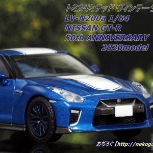 LV-N200a 1/64 【日産 GT-R 50th ANNIVERSARY 2020model (ワンガンブルー×ホワイトストライプ)】 トミカリミテッドヴィンテージネオ