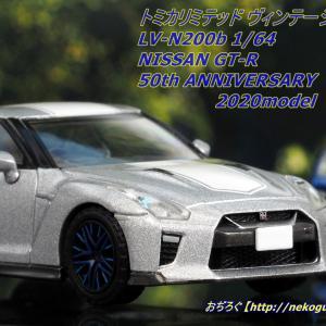 LV-N200b 1/64 【日産 GT-R 50th ANNIVERSARY 2020model (アルティメイトメタルシルバー×ホワイトストライプ)】 トミカリミテッドヴィンテージネオ