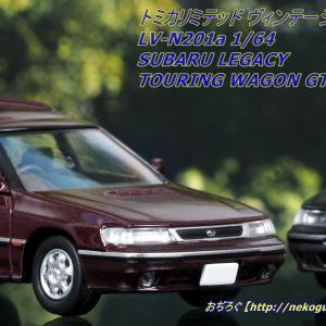 ☆開封レビュー☆ LV-N201a 1/64  スバル レガシィ ツーリングワゴン GT (92年式) ダークレッドマイカ  【トミカリミテッドヴィンテージネオ】 LV-N201