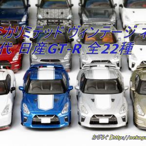 フルラインナップ! トミカリミテッド ヴィンテージ ネオ 日産 GT-R (R35) 全22種まとめ