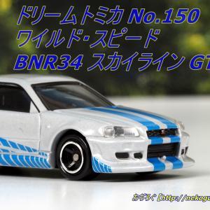 レビュー! ワイルドスピード BNR34 スカイライン GT-R 【ドリームトミカ No.150】
