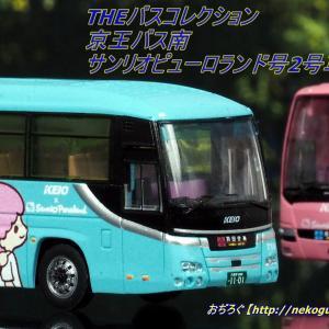 京王バス南 日野 セレガ サンリオピューロランド号 2号車 【THE バスコレクション】 トミーテック