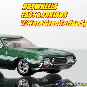 画像レビュー! ワイルド・スピード 1972年 フォード・グラン・トリノ・スポーツ 【HOTWHEELS】