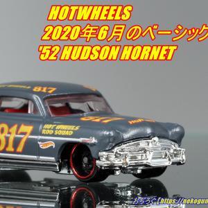 画像レビュー! 新作 ホットウィール 1952年 ハドソン・ホーネット 【2020年6月のベーシックカー】