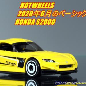 画像レビュー! 新作 ホットウィール ホンダ S2000 【2020年6月のベーシックカー】