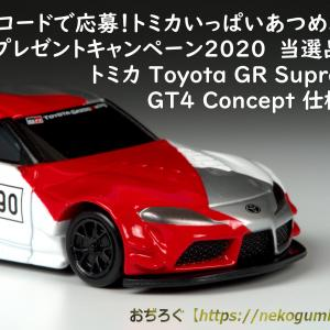 画像レビュー! トヨタ GR スープラ GT4 コンセプト 【トミカいっぱいあつめよう!プレゼントキャンペーン2020 当選品】