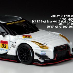 1/64 エヴァ RT 初号機 X Works GT-R SUPER GT GT300 2019 岡山テスト #33 【MINI GT × POPRACE】