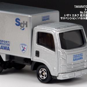 トミカ No.59-4 いすゞ エルフ 佐川急便 【2020年2月廃盤】