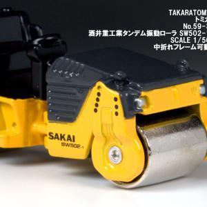 トミカ No.59-3 酒井重工業タンデム振動ローラ SW502-1 【2013年12月廃盤】
