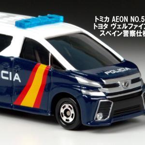 AEON トミカ NO.51 トヨタ ヴェルファイア スペイン警察仕様 【2020年7月25日(土)発売】