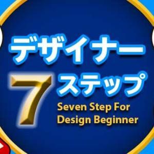 デザイン初心者が学ぶ方法とは?デザイナー7ステップ