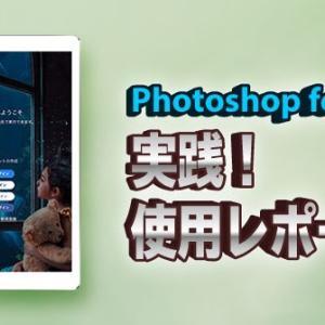 iPad第7世代でPhotoshopは使えるのか⁉実践!使用レポート!