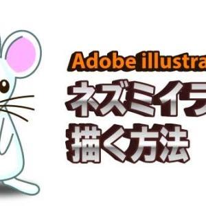 2020年は子年! イラレでネズミのイラストを描く方法 illustrator CC 使い方
