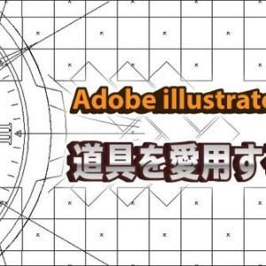 Adobe illustrator ー道具を愛用する理由