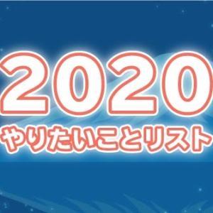 2020年 やりたいことリスト