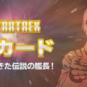 スタートレック:ピカード 新スタートレックTNG伝説の艦長ピカードが帰ってきた!