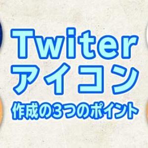 Twitterアイコンを自作・依頼するのにも必要! 作成の3つのポイント