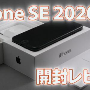 iPhone SE2020 開封レビュー iPhone5sからSE2020へ
