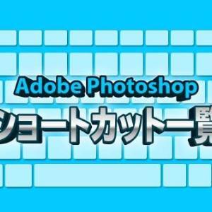 フォトショ キーボードショートカット一覧 【保存版】 Photoshop 使い方