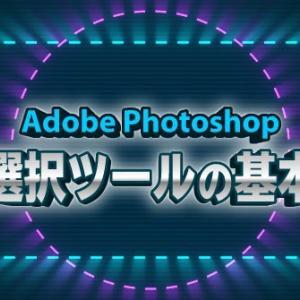 フォトショ 選択ツールの基本 Photoshop 使い方