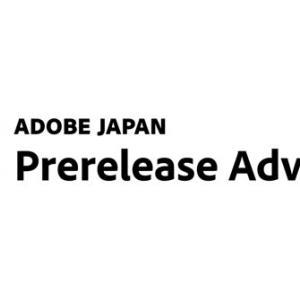 Adobe Japan プレリリースアドバイザー