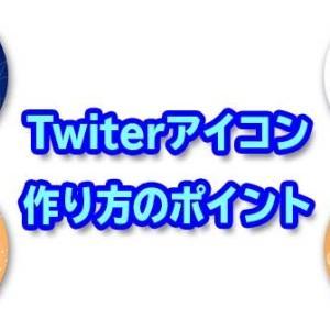 Twitterアイコン 作り方のポイント