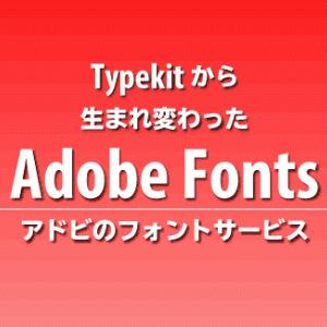 【商用可能】TypeKit から Adobe Fonts へ アドビ本気のフォントサービス