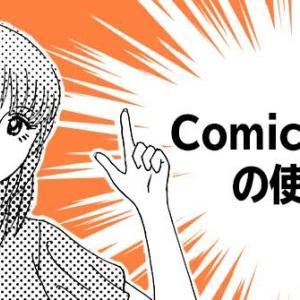 フォトショでマンガを描こう!Comic Kit! Photoshop CC 使い方