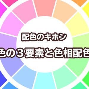 配色のキホン 色の3要素と色相配色とは?