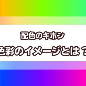 配色のキホン 色彩のイメージとは?
