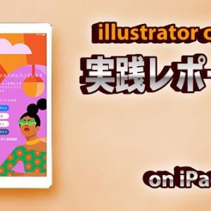 Adobe illustrator on iPad ついに登場!iPad版イラレ実践レポート!