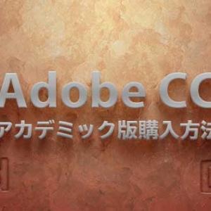学生になろう!? Adobe CC アカデミック版 購入方法 2019