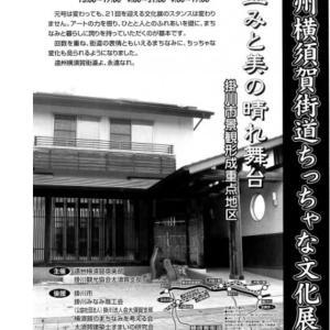 遠州横須賀街道 ちっちゃな文化展 21回