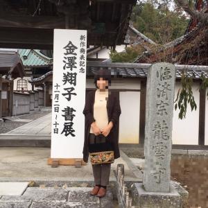 金沢翔子さん 書展