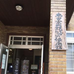 本田宗一郎 記念館