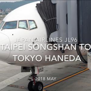 【Flight Report】JAL JL96 (JA652J) Taipei Songshan – TOKYO HANEDA 2018・5 日本航空 台北(松山) – 羽田 エコノミークラス搭乗記