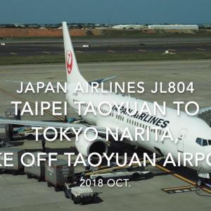 【機内から離着陸映像】日本航空 JL804 (JA315J) 台北(桃園) – 成田 台北(桃園)空港離陸 2018 Aug