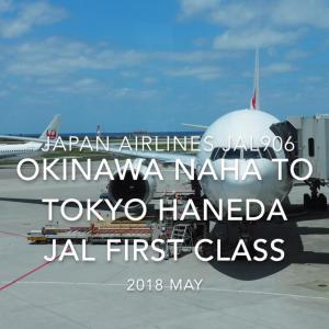【Flight Report】JAL JAL906 (JA007D) OKINAWA NAHA – TOKYO HANEDA 2018・5 日本航空 那覇 – 羽田 ファーストクラス搭乗記