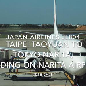 【機内から離着陸映像】日本航空 JL804 (JA315J) 台北(桃園) – 成田 成田空港着陸 2018 Aug