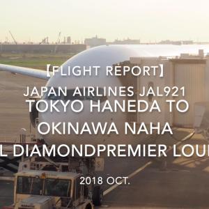 【Flight Report】JAL JAL921 (JA751J) TOKYO HANEDA – OKINAWA NAHA 2018 Oct 日本航空 羽田 – 那覇 搭乗記