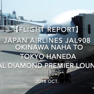 【Flight Report】JAL JAL908 (JA009D) OKINAWA NAHA – TOKYO HANEDA 2018 Oct 日本航空 那覇 – 羽田 搭乗記