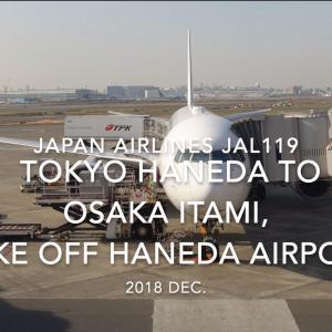 【機内から離着陸映像】日本航空 JAL119 (JA614J) 羽田 – 伊丹 羽田空港離陸 2018 Dec